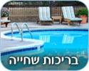תמונה עבור הקטגוריה בריכות שחיה